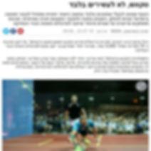 גמר גביע המדינה 2018 אביב - YNET.jpg