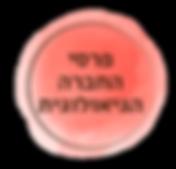 פרסים_כפתורpng