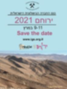 Save the date_Yeruham 2021_kh.TIF