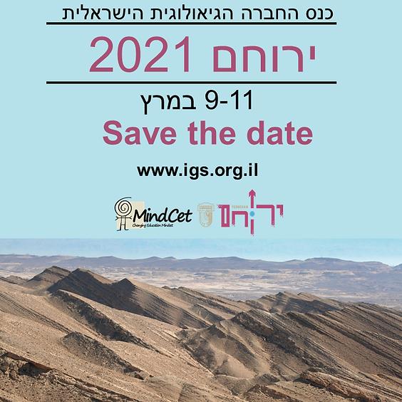 כנס החברה הגיאולוגית הישראלית השנתי
