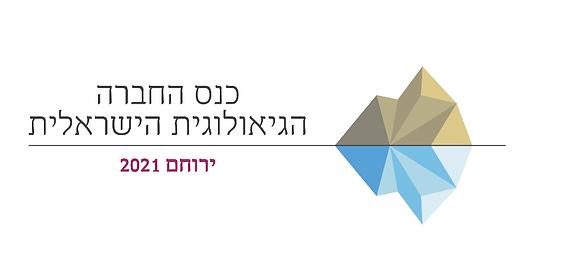 לוגו כנס החברה הגיאולוגית 2021.tif