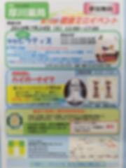 第10回健康ミニイベントポスター.jpg