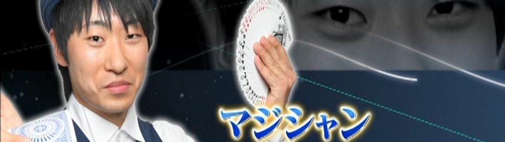 ジョブチューン★『マジックの裏側ぶっちゃけ』★_02.mpg_000307850