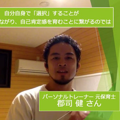 9.17 郡司健さん.jpg