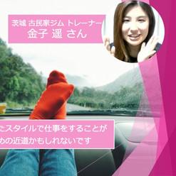 9.12 金子遥さん.jpg