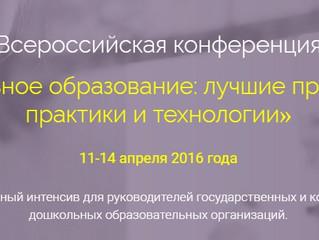 Мастер-класс от школы диалога с препятствием на  Всероссийской конференции «Дошкольное образование: