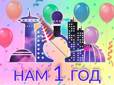 День рождения города ВУНДЕРВИЛЬ!