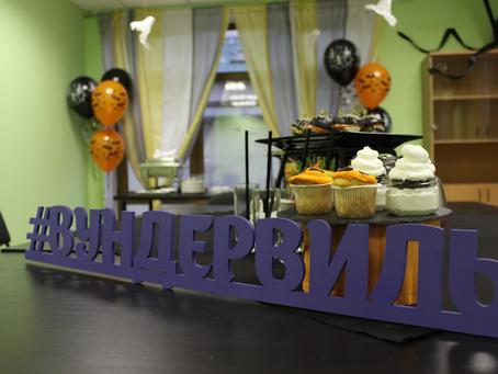 6 ноября в ВундерВиль прошел день рождения в стиле Хэллоуин.