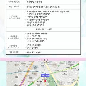 4/20(목) 차기정부, 미세먼지대책 공론화 3차 토론회 개최 안내