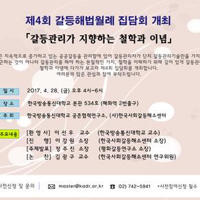 제4회 갈등해법월례 집담회 개최 '갈등관리가 지향하는 철학과 이념'