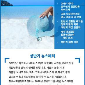한국사회갈등해소센터 상반기 소식
