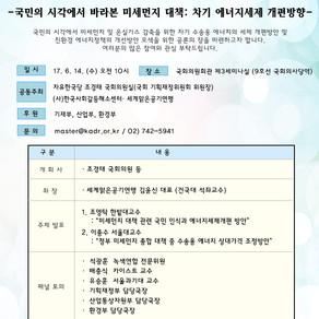 * 6/14(수) 미세먼지대책 및 에너지세제관련 국회토론회 개최안내
