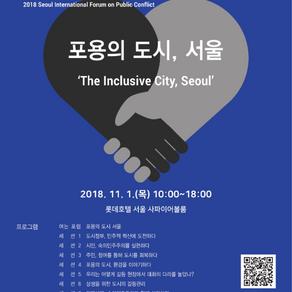 11/1(목) 2018 서울 국제갈등포럼 개최 안내