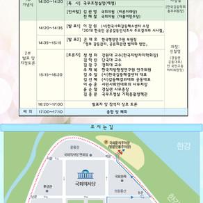 1월 28일(월) 정부갈등관리 공론화 법제화방안 국회토론회 개최안내