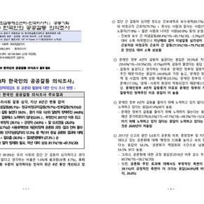 제 8차 한국인의 공공갈등 의식조사