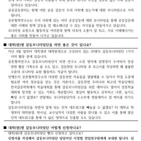 한국방송통신대 공존협력연구소 '대학(원)생 갈등모니터링단' 2기 모집