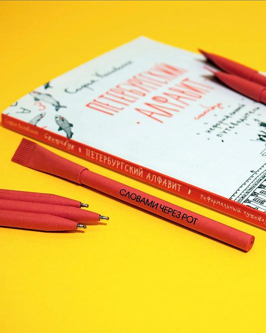 Именные бумажные ручки с вашим дизайном.