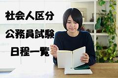 HP用(社会人).jpg