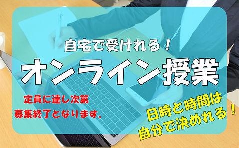 オンライン授業(HP用).jpg