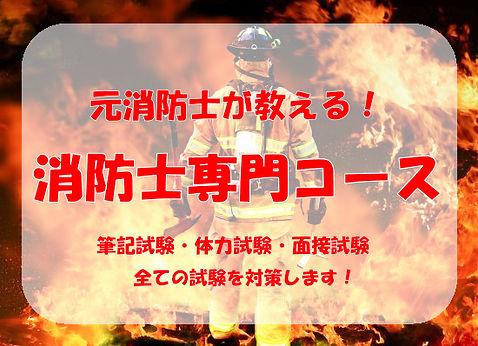 消防士専門コース(HP用).jpg