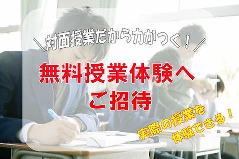体験授業(HP用).jpg