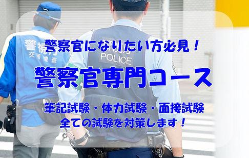 警察官専門コース(HP用).jpg