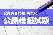 公開模擬試験(HP用).jpg