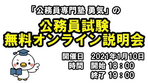 オンライン説明会1月10日.jpg