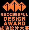 Deep Blue Design wins 2 at 'China's Successful Design Awards