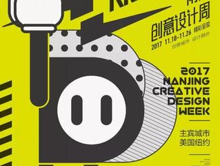 This NovemberProf. David Waterman to participate in the Nanjing Design Week