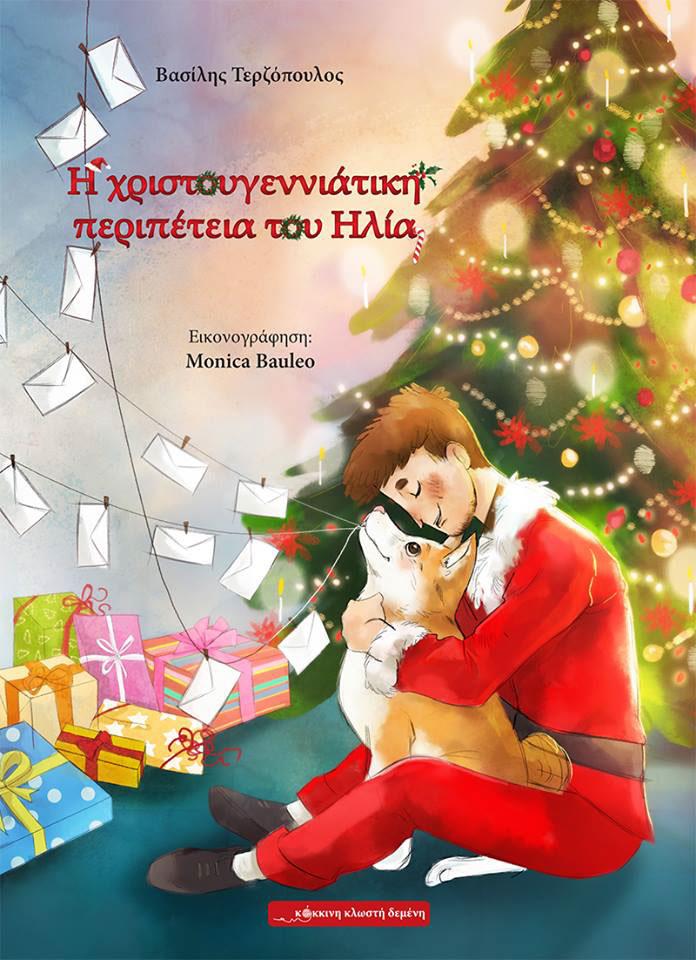 The Christmas adventure of Elias