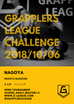 GRAPPLERS LEAGUE CHALLENGE NAGOYA