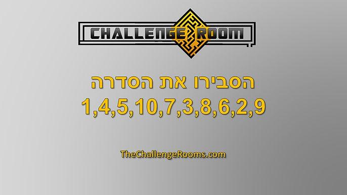 חדרי הבריחה של ירושלים חידה מספר 5.JPG