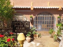 מוזיאון הזכוכית כניסה שלט.jpg