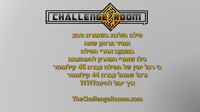 חדרי הבריחה של ירושלים חידה מספר 1.JPG