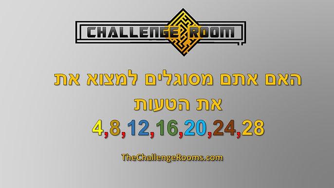 חדרי הבריחה של ירושלים חידה מספר 15.JPG
