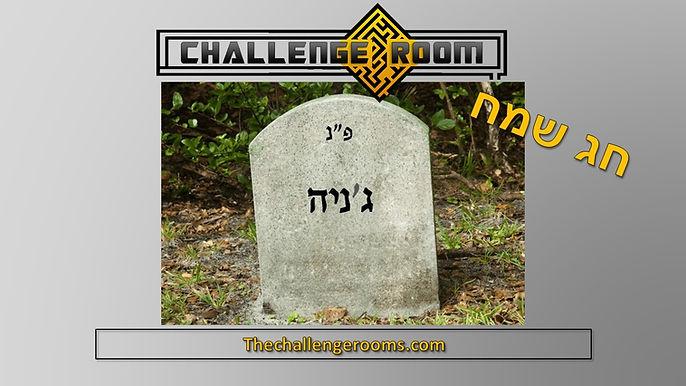 חדרי הבריחה של ירושלים חידה מספר 28.jpg