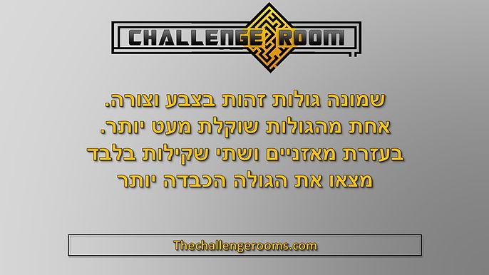 חדרי הבריחה של ירושלים חידה מספר 24