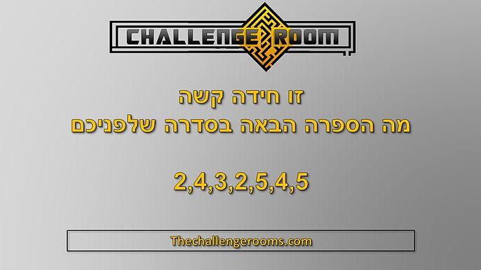 חדרי הבריחה של ירושלים וקווסט רחוב חידה