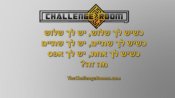 חדרי הבריחה של ירושלים חידה מספר 13.JPG