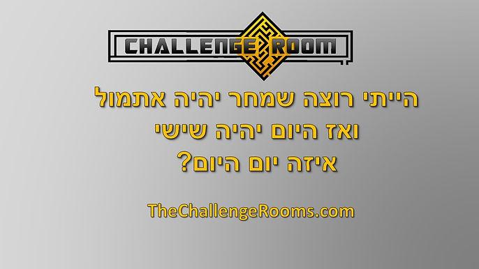 חדרי הבריחה של ירושלים חידה מספר 18.JPG