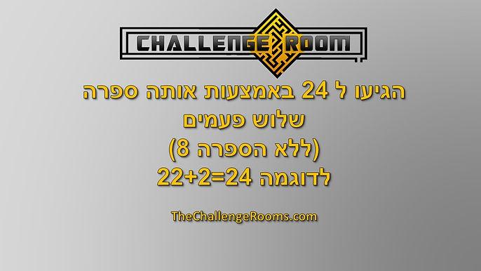 חדרי הבריחה של ירושלים חידה מספר 2.JPG