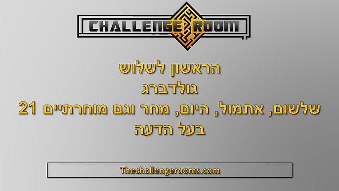 חדרי הבריחה של ירושלים חידה מספר 30.jpg