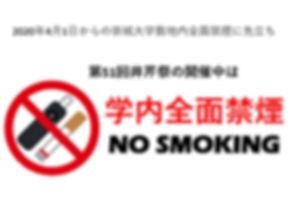 HP用 全面禁煙.jpg