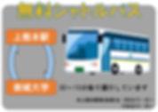 バス周知.jpg