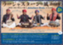 Jaisalmer-Furikae_omote.jpg