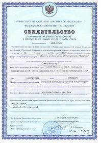 реевстр_РТО_017448_16-17_page-0001.jpg