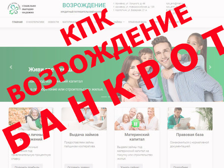 """Армавирский КПК """"Возрождение"""" признан Банкротом, что делать?"""