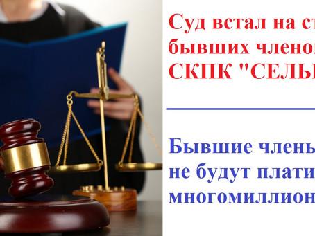 """Победа бывших членов СКПК """"Селькооппром"""" в Арбитражном суде"""