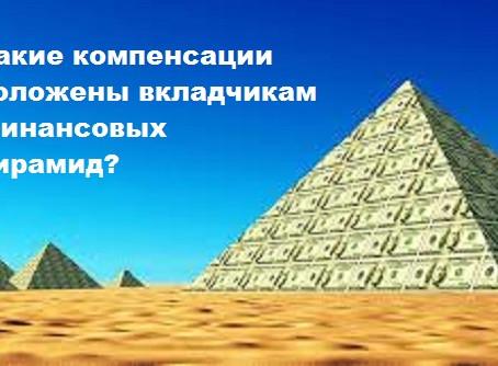 Компенсация вкладчикам финансовых пирамид